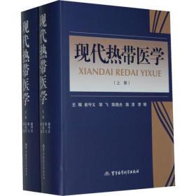 现代热带医学(上下册)