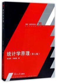 博学·经济学系列:统计学原理(第7版)9787309128468