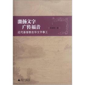 激扬文字广传福音:近代基督教在华文字事工