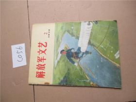 解放军文艺1973年第2期 前面有毛主席语录