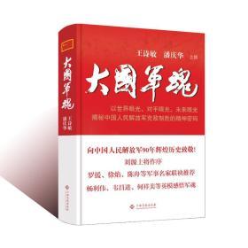 大国军魂 王诗敏 潘庆华 江西高校出版社9787549350193