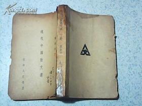 现代中国散文选 下册《民国二十四年一月出版》竖版