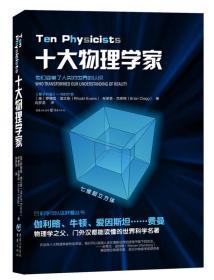 十大物理学家
