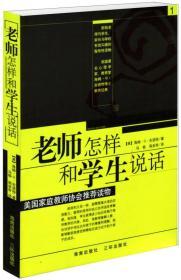 老师怎样和学生说话海南出版社吉诺特9787807000174