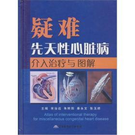 疑难先天性心脏病介入治疗与图解