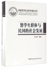 国家哲学社会科学成果文库:留学生群体与民国的社会发展