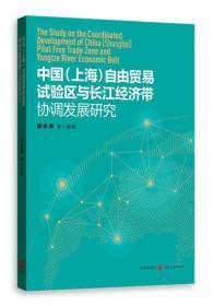 中国(上海)自由贸易试验区与长江经济带协调发展研究