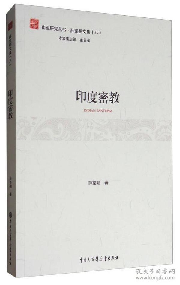 南亚研究丛书·薛克翘文集(8):印度密教