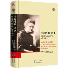 打造玛丽·居里:信息时代的知识产权与名人文化