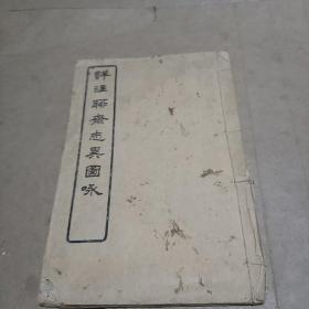 评注聊斋志异图咏  第十五卷(一册全)