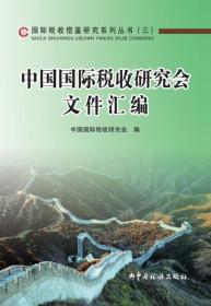 国际税收借鉴研究系列丛书(3):中国国际税收研究会文件汇编