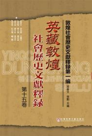 英藏敦煌社会历史文献释录(第十五卷)