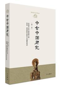 中古中国研究(第一卷)