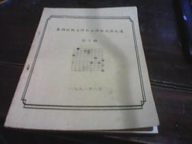 象棋特级大师和大师的成才之路 许银川  徐天红 等签名