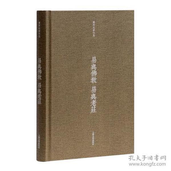 新书--潘雨廷著作集:易与佛教  易与老庄(精装)