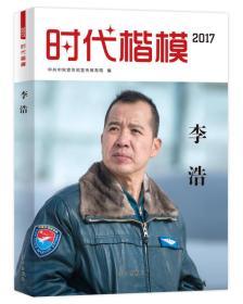 2017-李浩-时代楷模-(含光盘)(全塑封)