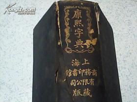 上海商务印书馆藏版《康熙字典 // 御制序 为朱红字体》布面精装