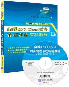 金蝶K/3 Cloud财务管理系统实验教程 傅仕伟 清华大学出版社 9787302457961