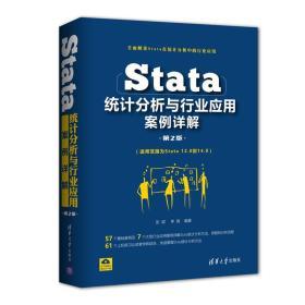 Stata统计分析与行业应用案例详解(第2版)