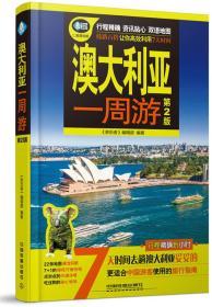 澳大利亚一周游