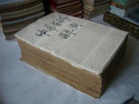 民国工具书:中华百科辞典