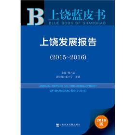 皮书系列·上饶蓝皮书:上饶发展报告(2015~2016)