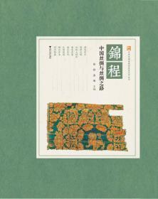 锦程(中国丝绸与丝绸之路)/中国丝绸博物馆展览系列丛书