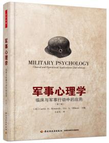 军事心理学:临床与军事行动中的应用(第二版)(万千心理)