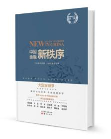 正版ms-9787506095662-中国金融新秩序