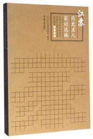 江苏历史名人家训选编