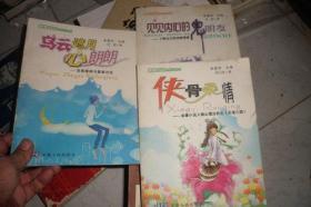 朱建军心理学丛书3本合售