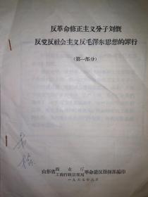 反革命修正主义分子刘慨反党反社会主义反毛泽东思想的罪行 -第一部分