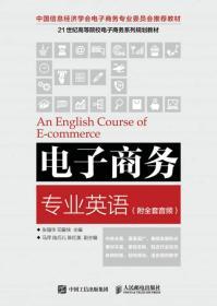 电子商务专业英语 9787115450289