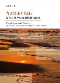 当文化遇上经济:福建文化产业发展思维与路径