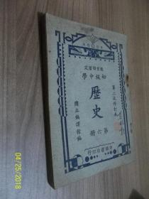 初级中学历史 第六册(第二次修订本)