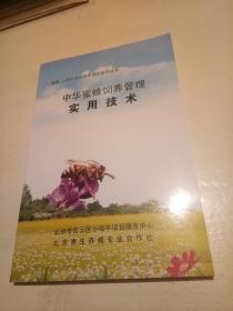 中华蜜蜂饲养管理实用技术.