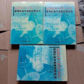 最新技术(研发)中心管理标准及规章制度全书 全三册【3-1】