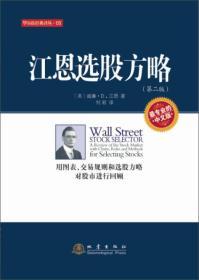 江恩选股方略(第二版)