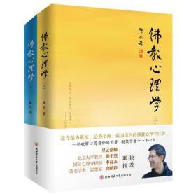 佛教心理学