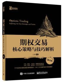 期权交易核心策略与技巧解析