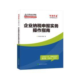 中华会计网校 梦想成真系列 2016年企业纳税申报实务操作指南