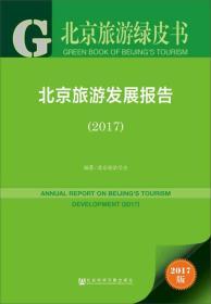 皮书系列·北京旅游绿皮书:北京旅游发展报告(2017)