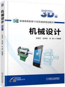 机械设计(3D版)