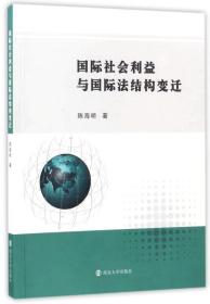 社会利益与法结构变迁 陈海明 南京大学出版社 9787305181542