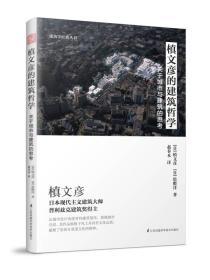 槙文彦的建筑哲学:关于城市与建筑的思考