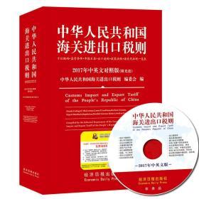 2017中华人民共和国海关进出口税则中英文对照 附光盘 进口关税查询 海关HS编码 监管条件 进口税则 海关报关实用手册