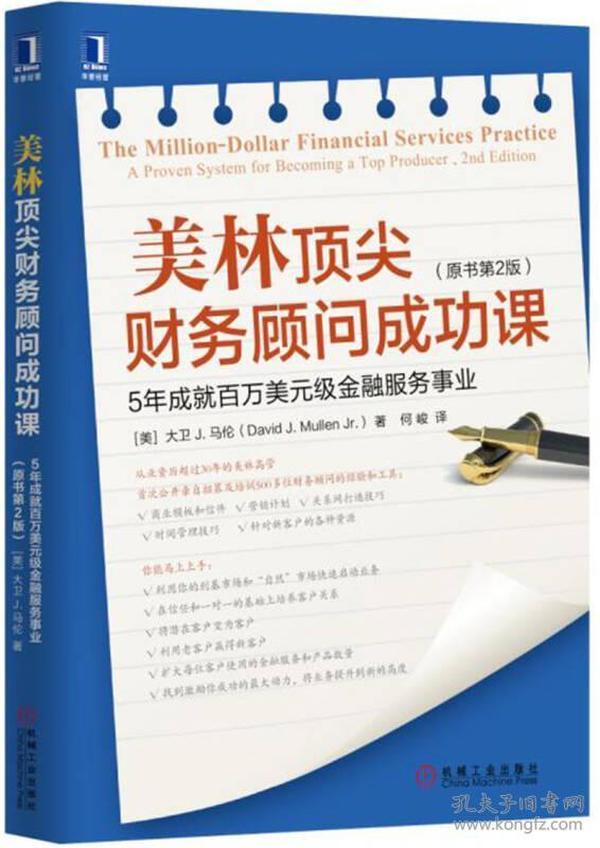 美林顶尖财务顾问成功课:5年成就百万美元级金融服务事业(原书第2版)