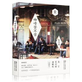 陈丹燕·旅行汇:咖啡苦不苦(签名版)
