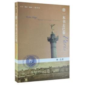 带一本书去巴黎(第二版)