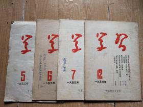 学习1953年(5,6,7,12)